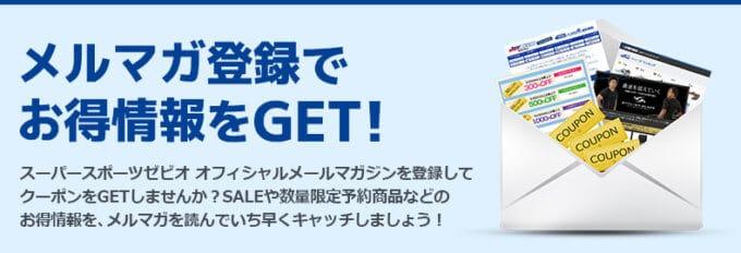 【会員登録限定】スーパースポーツゼビオ「メルマガ」割引クーポン