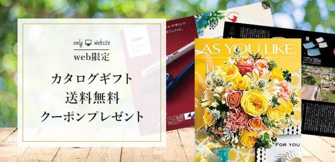 【WEB限定】シャディ「カタログギフト送料無料」クーポン