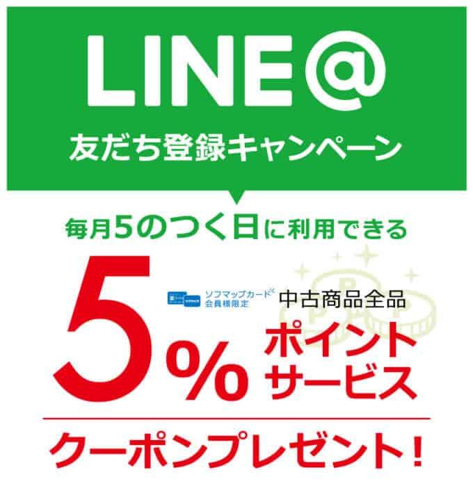 【LINE限定】ソフマップ(Sofmap)「中古商品全品5%OFF」割引クーポン
