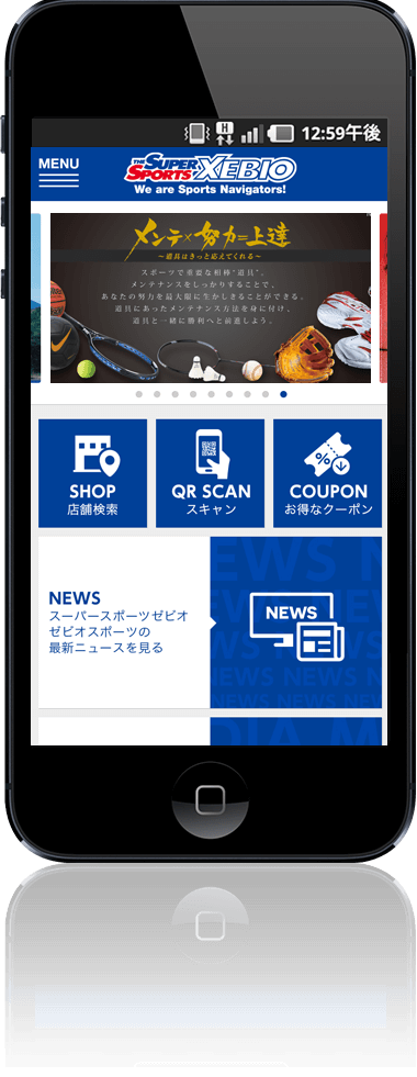 【期間限定】スーパースポーツゼビオ「アプリ」割引クーポン