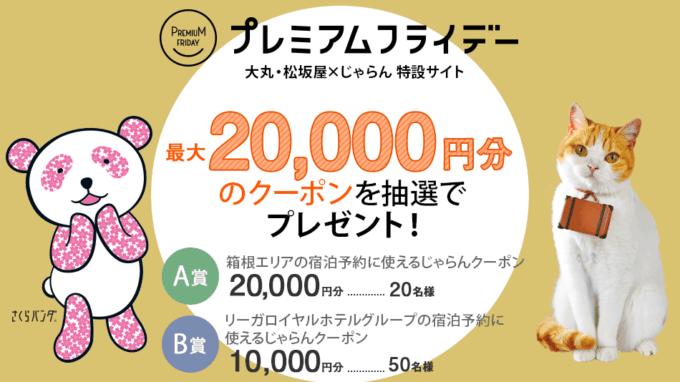 【プレミアムフライデー限定】大丸松坂屋「最大2万円」クーポン