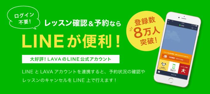 【LINE限定】LAVA(ホットヨガスタジオ)「各種」お得な機能