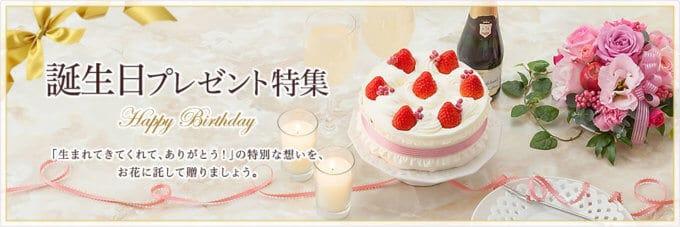 【期間限定】イイハナ・ドットコム「誕生日プレゼント」ギフト特集