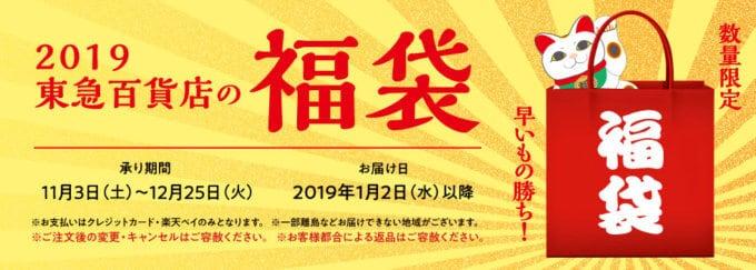 【期間限定】東急百貨店「福袋」特集