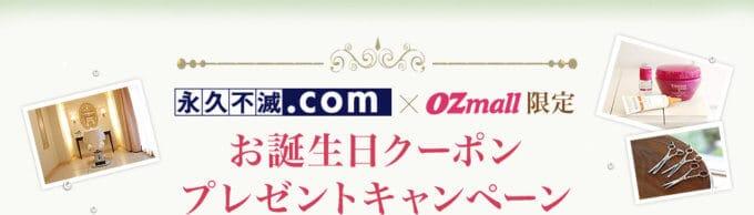 【お誕生日月限定】OZmall(オズモール)永久不滅.com「500円OFF」バースデークーポン