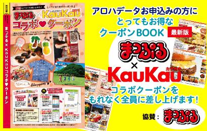 【お申し込み限定】アロハデータ(wifi)「まっぷる×KauKau」割引クーポンブックキャンペーン