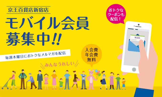 【モバイル会員限定】京王百貨店オンライン「各種」割引クーポン