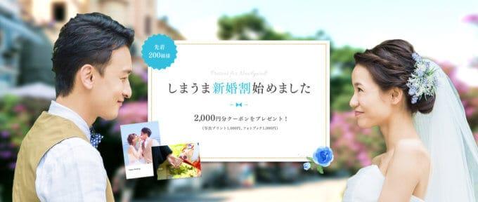 【先着200名限定】しまうま写真プリント・フォトブック「2000円OFF(各1000円OFF2枚)」割引クーポン・新婚割キャンペーン
