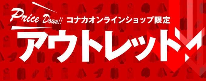 【オンラインショップ限定】コナカ「破格・激安」アウトレットセール
