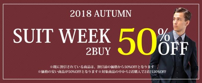 【期間限定】パーフェクトスーツファクトリー「50%OFF」オータムセール