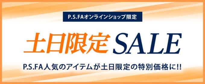 【土日限定】パーフェクトスーツファクトリー「破格・激安」割引セール