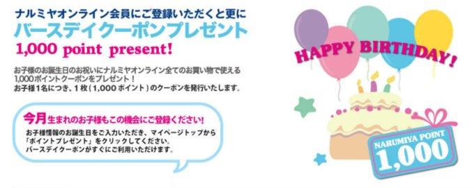 【誕生日月限定】ナルミヤオンライン「1000円OFF」バースデークーポン
