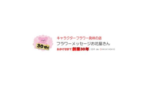 【最新】ギフトdeお花屋さん割引クーポンコード・セールまとめ