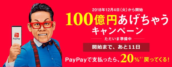 【期間限定】paypay(ペイペイ)「20%還元」100億円キャンペーン