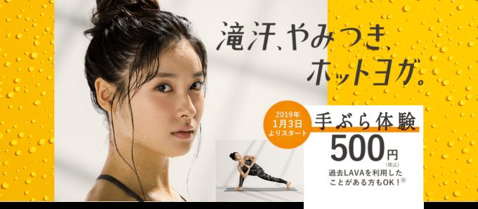 【期間限定】LAVA(ホットヨガスタジオ)「料金500円」手ぶら体験キャンペーン