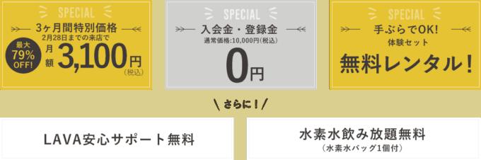 【期間限定】LAVA(ホットヨガスタジオ)「最大79%OFF」入会金・登録金・レンタル・水素水飲み放題無料キャンペーン
