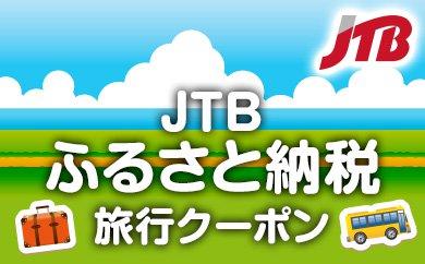 【対象自治体限定】ふるさとチョイス「JTB旅行」クーポン