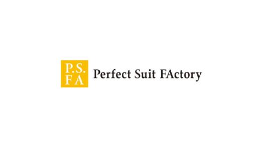【最新】パーフェクトスーツファクトリークーポンコード・セールまとめ