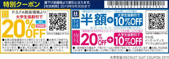 【大学生協限定】パーフェクトスーツファクトリー「20%OFF/10%OFF/半額」割引クーポン