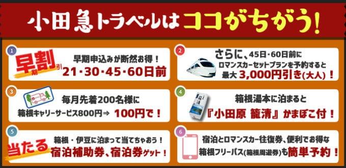 【2019年最新】小田急トラベル(箱根・伊豆)の割引クーポン一覧