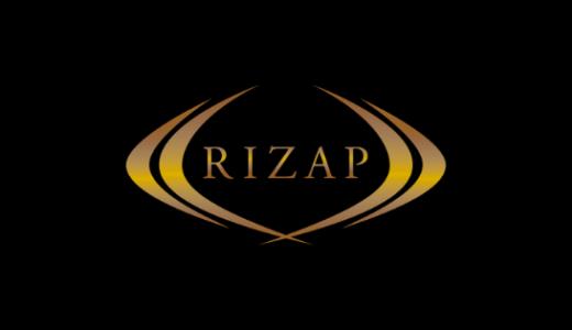 【最新】ライザップ(RIZAP)割引クーポン・キャンペーンコードまとめ