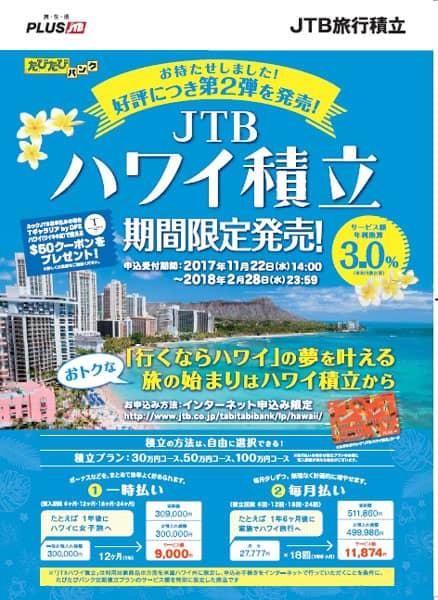 【期間限定】JTBハワイトラベル「ハワイ積立」50ドルクーポンプレゼントキャンペーン