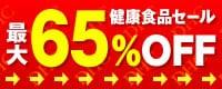 【期間限定】DHC「最大65%OFF」健康食品セール