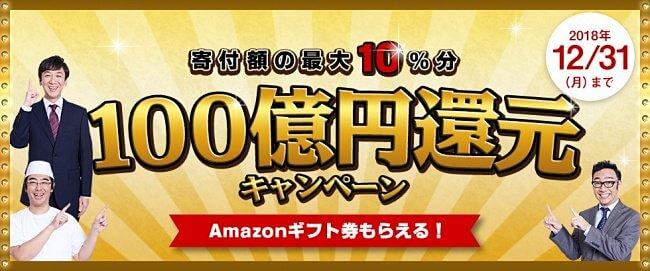 さとふる100億円還元キャンペーン(アマゾンギフト券もらえる!)
