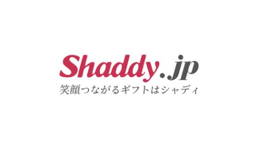 【最新】シャディギフトモール割引クーポンコード・セールまとめ