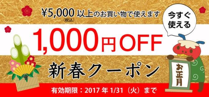 【期間限定】LAVA(ホットヨガスタジオ)「1000円OFF」新春クーポン