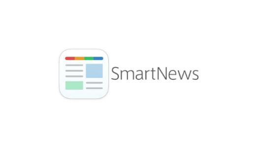 スマートニュース【無料・割引クーポン】ニュースアプリの使い方