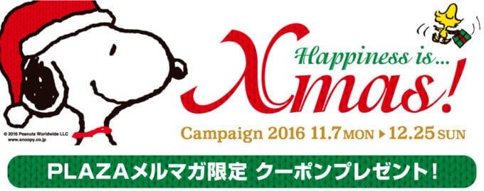 【プラザ限定】タワーレコード「200円OFF」クリスマスクーポン