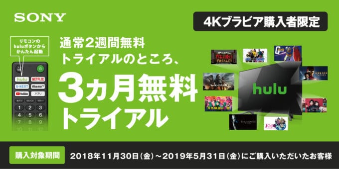 【4Kブラビア購入者限定】Hulu(フールー)「3ヶ月無料トライアル」キャンペーン
