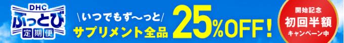 【定期便限定】DHC「サプリメント全品25%OFF」初回半額キャンペーン