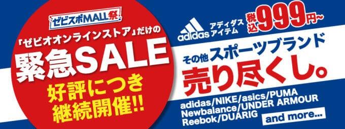 【期間限定】スーパースポーツゼビオ「スポーツブランド」売り尽くし緊急セール