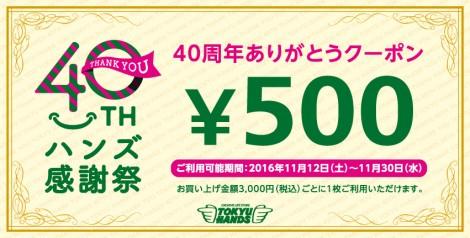 【40周年限定】東急ハンズ「500円OFF」ありがとうクーポン