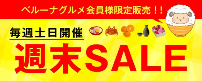 【毎週土日限定】ベルーナグルメショッピング「会員様限定販売」週末セール