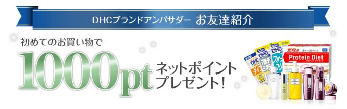 【初回限定】DHC「1000円OFF」アンバサダーお友達紹介キャンペーン