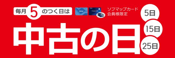 【ソフマップカード会員限定】ソフマップ(Sofmap)中古の日「5%・10%・15%」毎月5のつく日増額