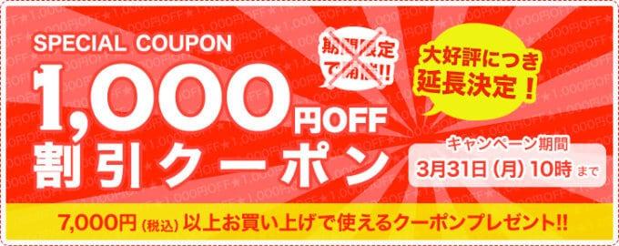 【期間限定】シャディ「1000円OFF」割引クーポン