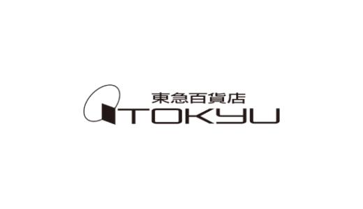 【最新】東急百貨店割引クーポンコード・セールまとめ