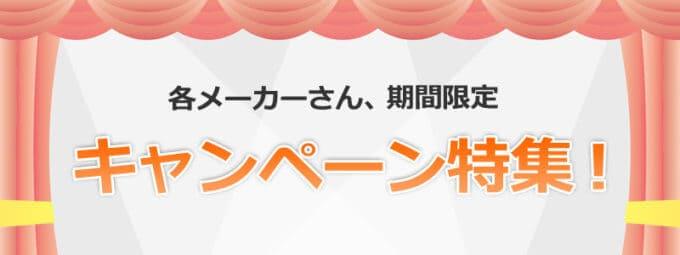 【期間限定】nojima(ノジマ)「各メーカー」キャンペーン特集