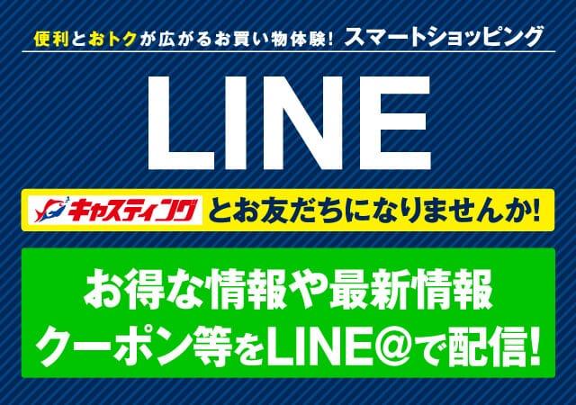 【LINE限定】キャスティング「各種」割引クーポン