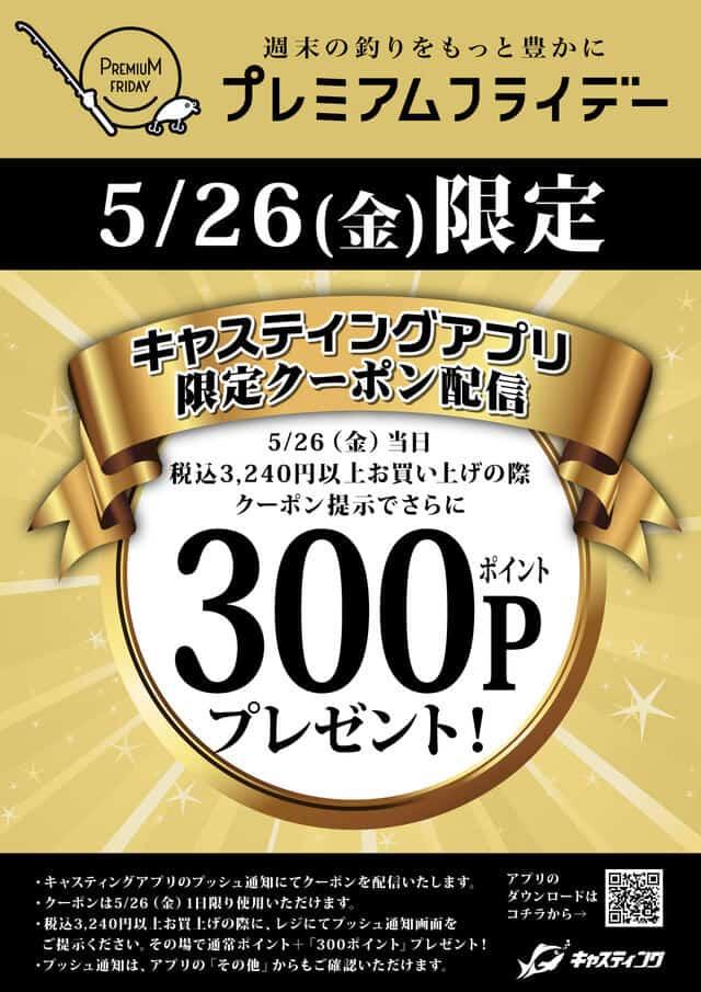 【プレミアムフライデー限定】キャスティング「300円OFF」割引クーポン