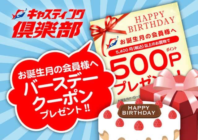 【誕生日月限定】キャスティング倶楽部「500円OFF」バースデークーポン