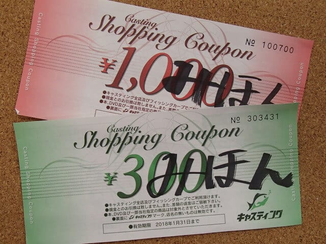 【年末年始大抽選会限定】キャスティング「1000円OFF」景品クーポン