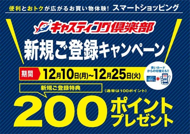 【新規会員登録限定】キャスティング倶楽部「200円OFF」割引クーポン