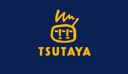 【最新】ツタヤ(ディスカス)割引クーポン・キャンペーンまとめ