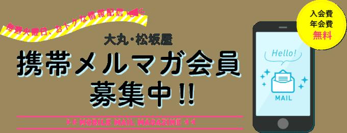 【メルマガ会員限定】大丸松坂屋「メールマガジン」お得な情報・初回クーポン