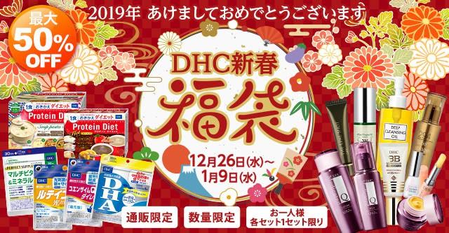 【通販・数量限定】DHC「福袋 最大50%OFF」半額キャンペーン